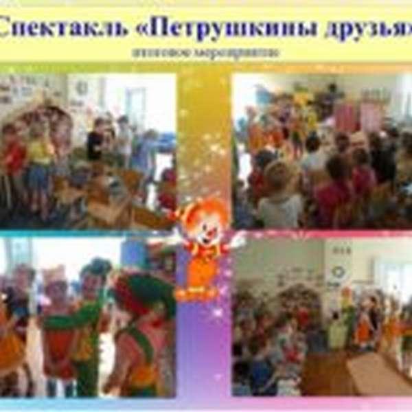 Спектакль «Петрушкины друзья»