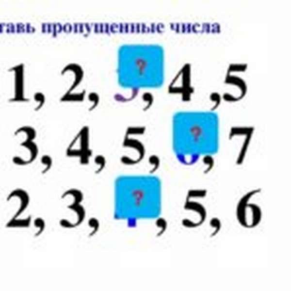 Ряды чисел (подряд по возрастанию), некоторые закрыты квадратиками