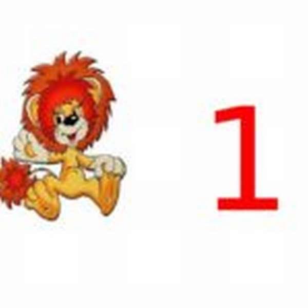 Львёнок и цифра 1