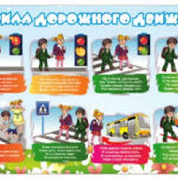 Схема ПДД для детей