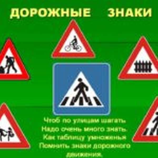 Схема дорожных знаков