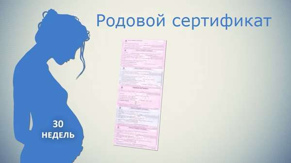 Родовой сертификат помогает оказать неоценимую помощь молодым мамам и папам