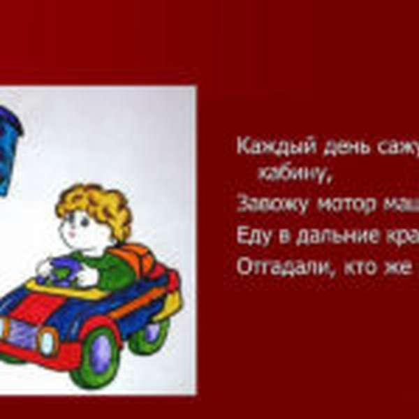 Загадка о профессии шофёра