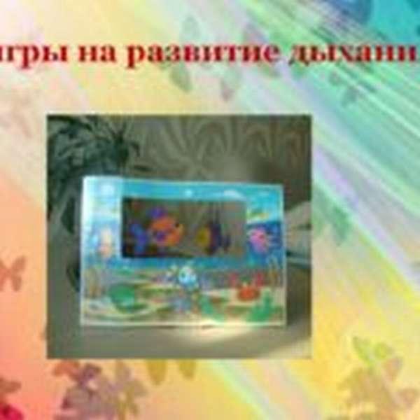 Игра для дыхания «Рыбки»