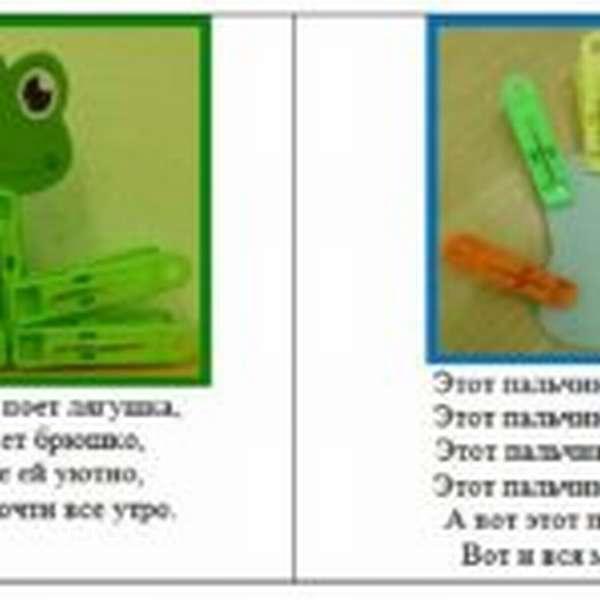 Модульная гимнастика с лягушкой, ладошкой