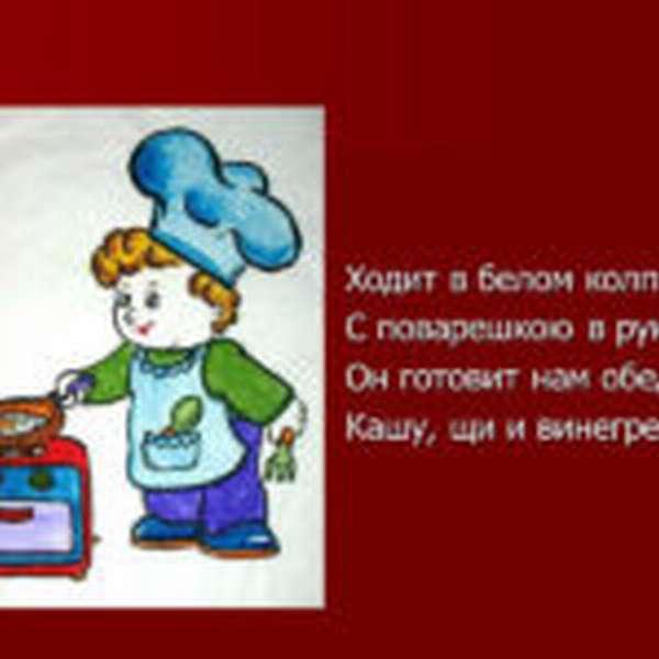 Загадка о профессии повара