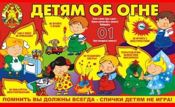 Детям об огне: плакат для ДОУ