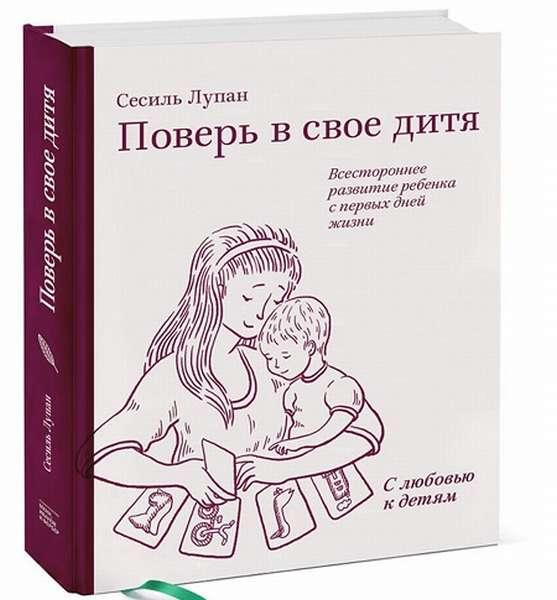 книга поверь в свое дитя