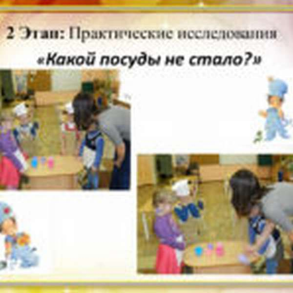 Слева: дети за столом с пластмассовой посудой, слева: посуды меньше («Какой посуды не стало?»)