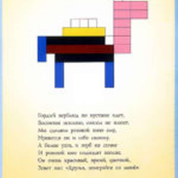 Схема составления верблюда