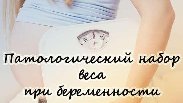 Чтобы не набирать лишний вес, нужно выполнять физические упражнения, предназначенные специально для беременных