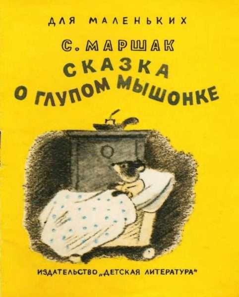 Обложка книги: «Сказка о глупом мышонке»