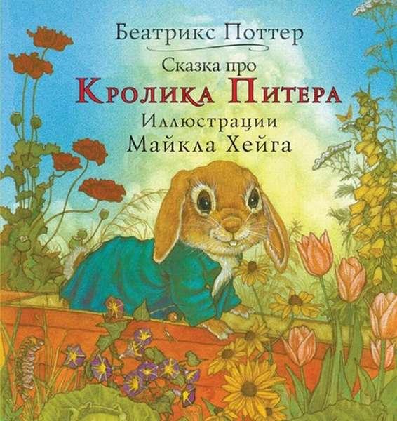 Кролик Петр Беатрикс Поттер