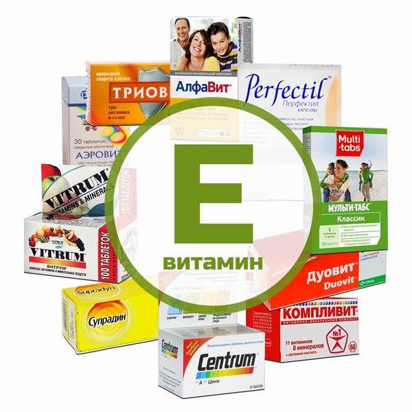 Дополнительно при планировании зачатия можно принимать комплекс с витамином Е
