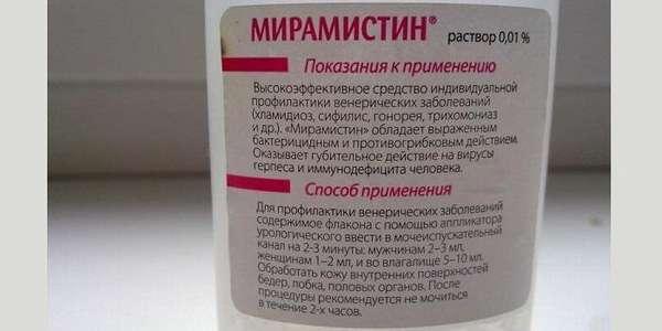 Лечение лор заболеваний мирамистином при беременности должно производиться только по назначению лечащего врача