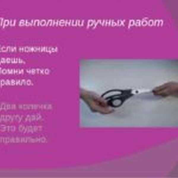 Плакат-напоминалка — как передавать ножницы