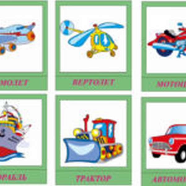 Картинки с различными видами транспорта