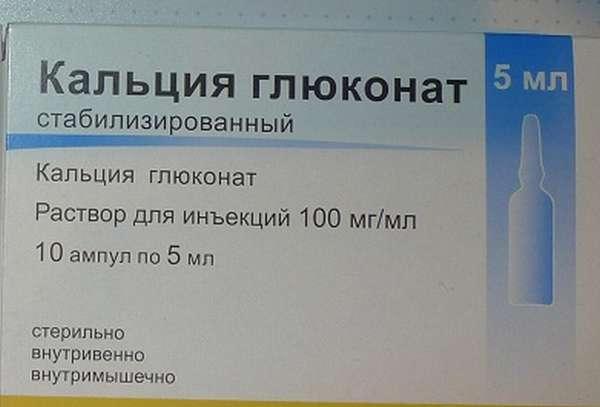 Глюконат кальция можно приобрести в любой аптеке без рецепта