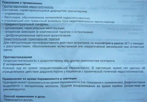 Все противопоказания и показания указаны в инструкции