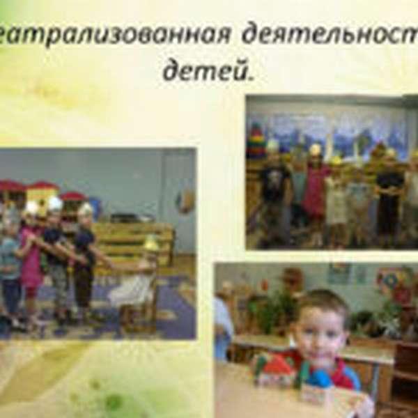 Театрализованная деятельность детей на занятиях