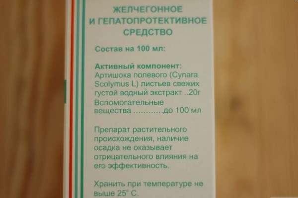 Хофитол можно купить в аптеке без рецепта