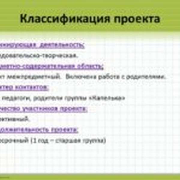 Классификация проекта