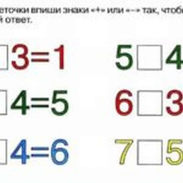 Задание по арифметике