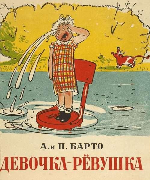 Иллюстрация к стихотворению А. и П. Барто «Девочка-рёвушка»