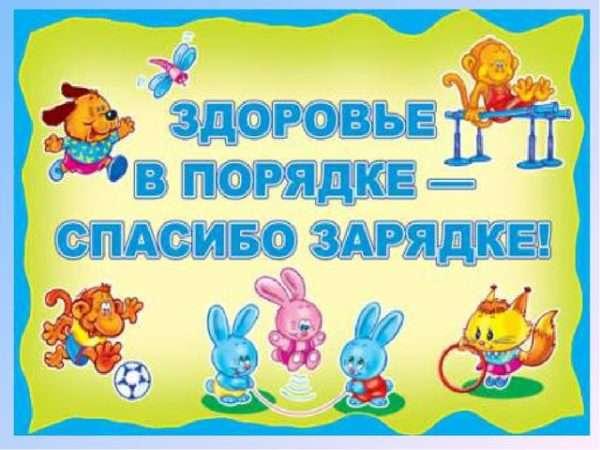 Плакат с девизом для утренней гимнастики