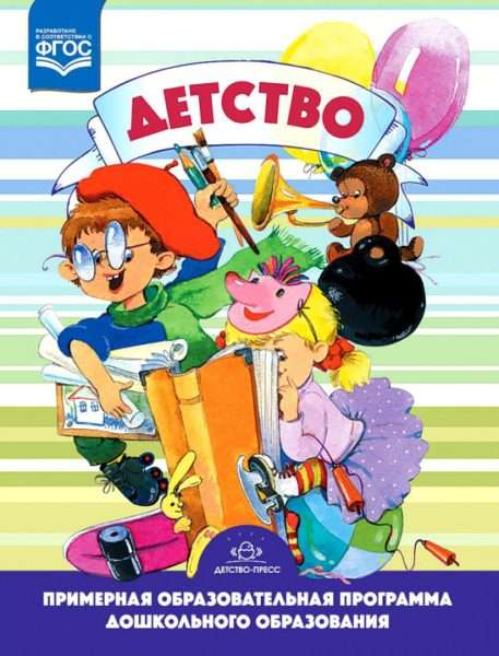 Обложка издания программы «Детство»