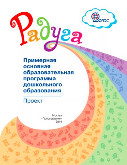 Обложка издания программы «Радуга»