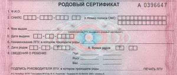 Куда отдавать родовой сертификат после родов