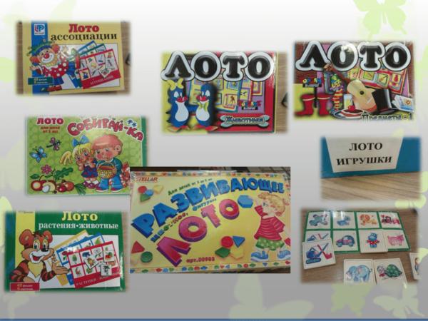 Ассортимент лото для детей младшего и среднего дошкольного возраста
