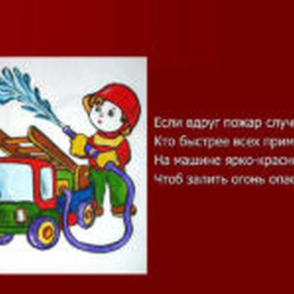 Загадка о профессии пожарного