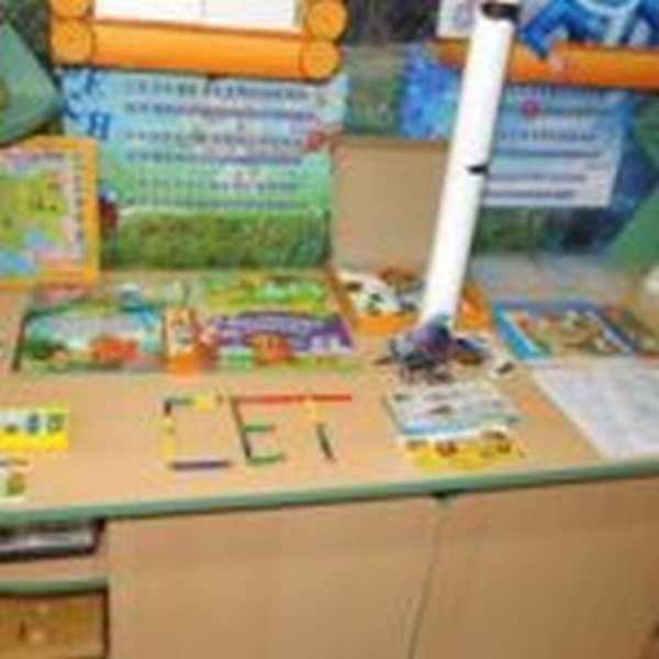Стол с книжками, картинками, счётными палочками