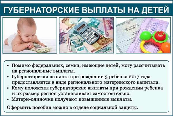 губернаторские выплаты на первого ребенка
