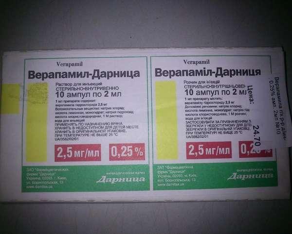 Дозировка препарата Верапамил указывается в инструкции или на упаковке
