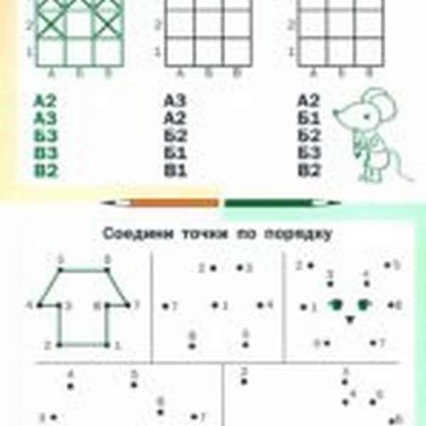Рисуем точками