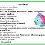 Физкультминутка «Рыбка»