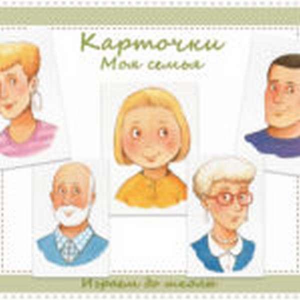 Карточки, посвящённые изучению членов семьи