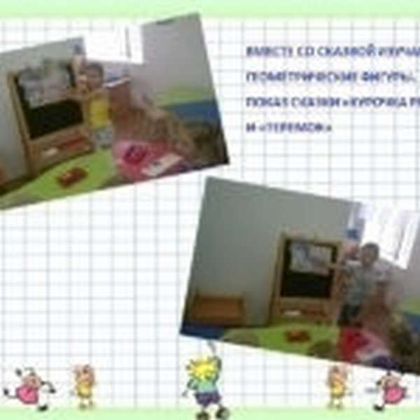 Работа на занятиях: дети у доски с распечатками