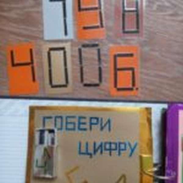 Цифры из кусочков бумажной ленты