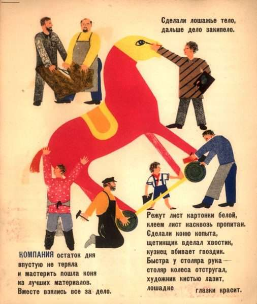 Иллюстрация к произведению В. Маяковского «Конь-огонь»
