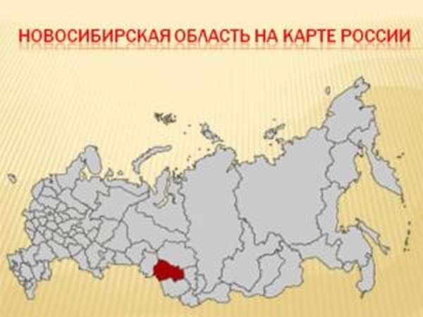 льготы многодетным семьям новосибирская область