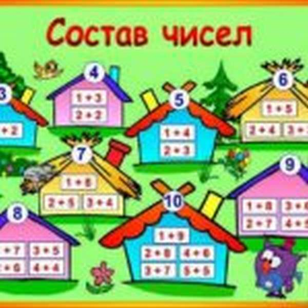 числовые домики на цветном фоне