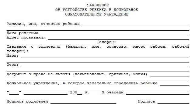 регистрация в садик