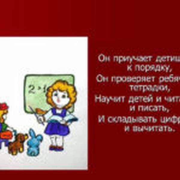 Загадка о профессии учителя