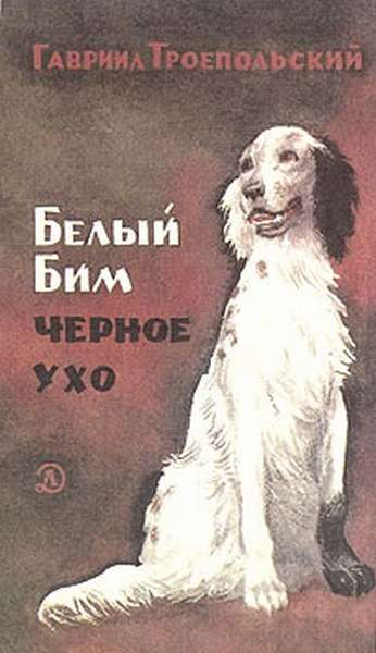 «Белый бим, Черное ухо» Габриэль Тропецкий