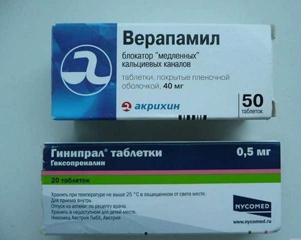 Верапамил при беременности следует принимать только по назначению врача