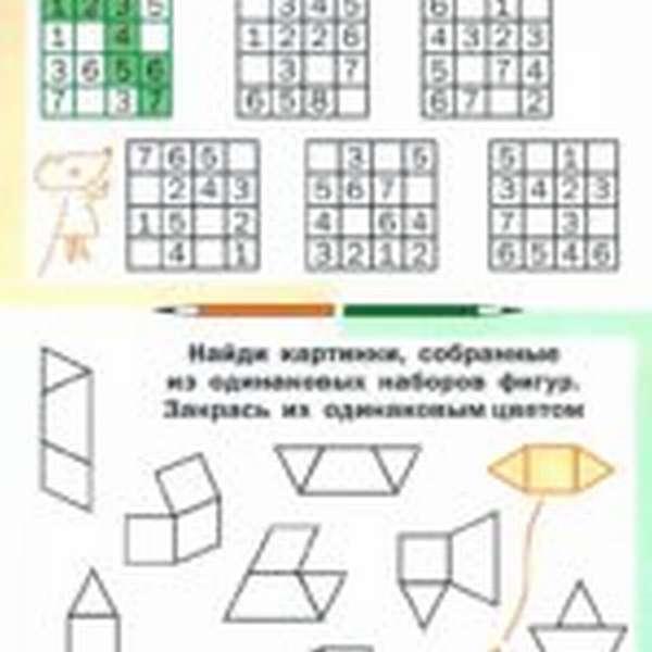 Числа и картинки